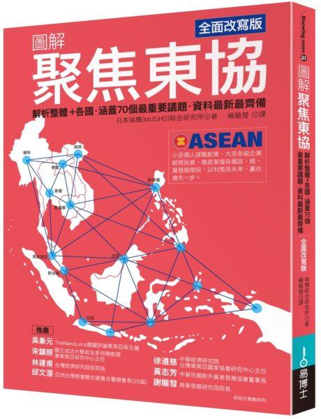 圖解聚焦東協 全面改寫版:解析整體+各國‧涵蓋70個最重要議題‧資料最新最齊備