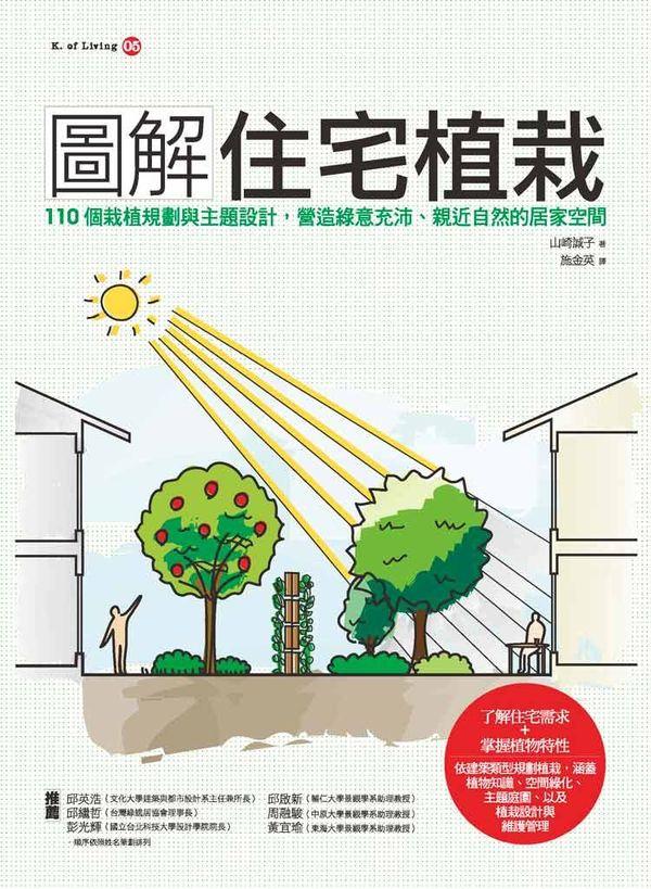 圖解住宅植栽:110個植栽規劃與主題設計,營造綠意充沛、親近自然的居家空間