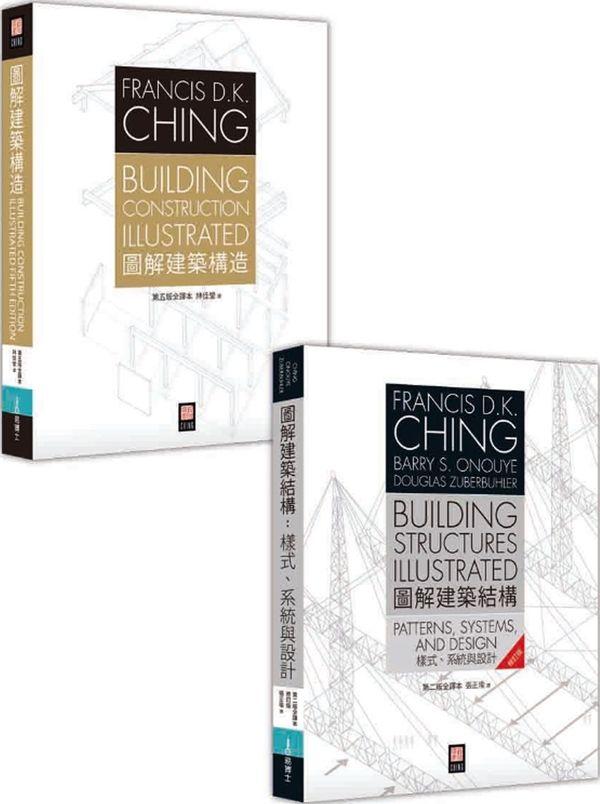Francis D.K. Ching 建築人必備經典《圖解建築結構》+《圖解建築構造》套書