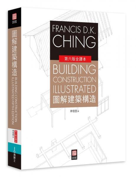 圖解建築構造(第六版全譯本)