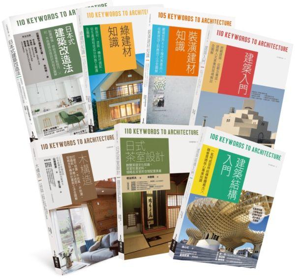 日本建築學技術‧美學‧工法全覽套書:木構造+日式茶室設計+建築結構入門+裝潢建材知識+綠建材知識+日本式建築改造法+建築入門(共7冊)
