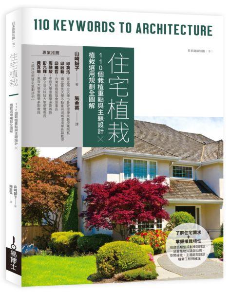 住宅植栽:110個栽植重點與主題設計╳植栽選用規劃全圖解