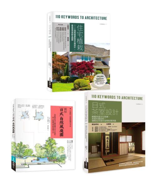 日式庭園植栽茶室設計套書:住宅植栽+日式自然風庭園+日式茶室設計