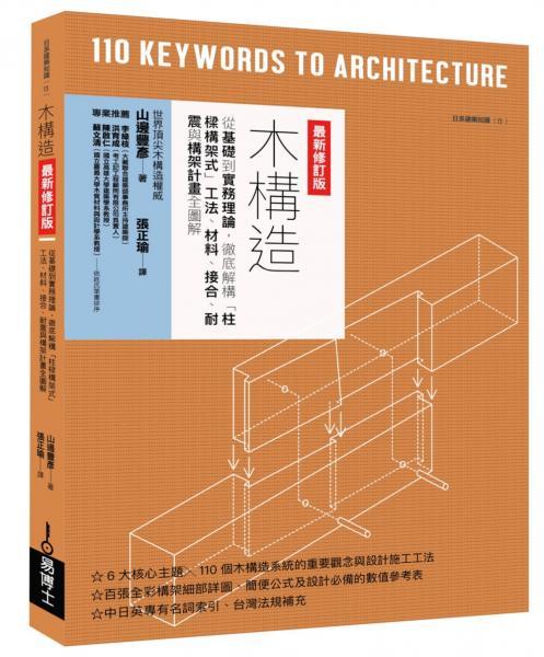 木構造最新修訂版:從基礎到實務理論,徹底解構「柱樑構架式」工法、材料、接合、耐震與構架計畫全圖解