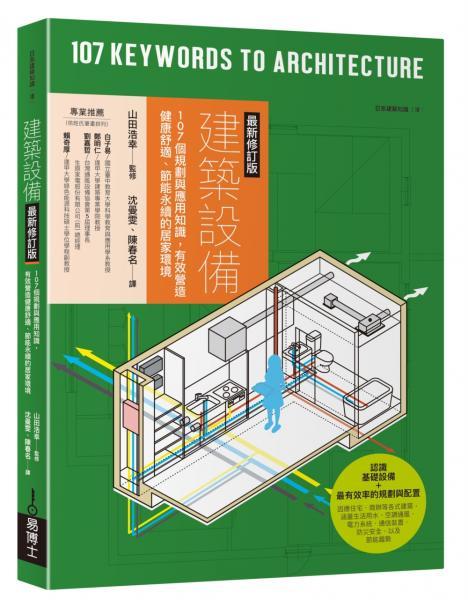 建築設備最新修訂版:107個規劃與應用知識,有效營造健康舒適、節能永續的居家環境