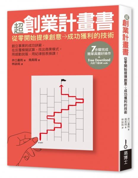 超創業計畫書