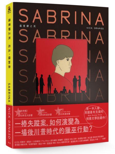 薩賓娜之死