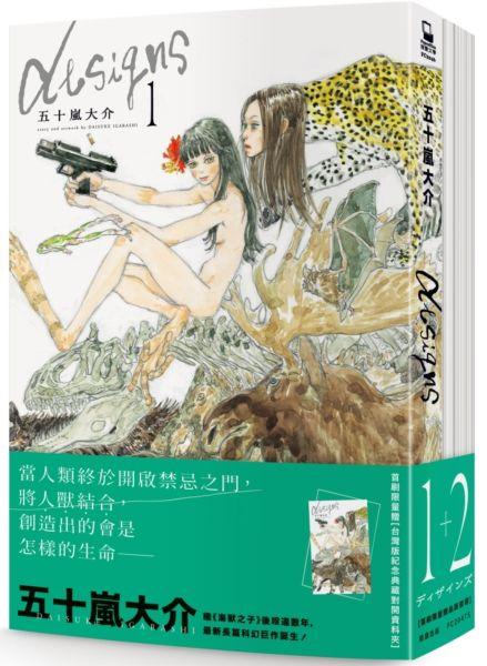 Designs 1+2 套書【贈台灣版限定典藏對開資料夾】