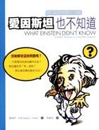 愛因斯坦也不知道-日常生活的科學解答