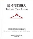 脫掉你的壓力--30帖簡單有趣的減壓良方