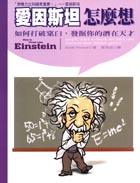 愛因斯坦怎麼想