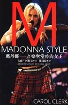 瑪丹娜——音樂聖堂時尚女王