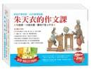 朱天衣的作文課〈盒裝:三本書+兩片CD〉