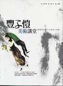 豐子愷美術講堂:藝術欣賞與人生的四十堂課
