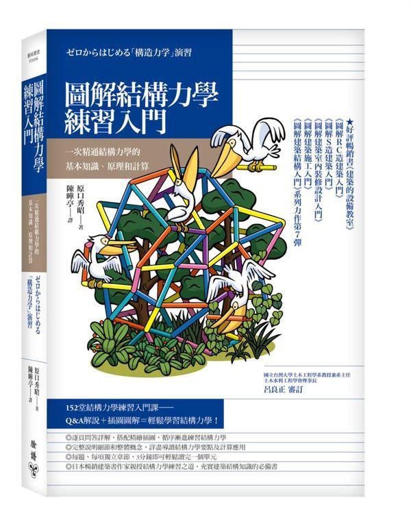 圖解結構力學練習入門:一次精通結構力學的基本知識、原理和計算