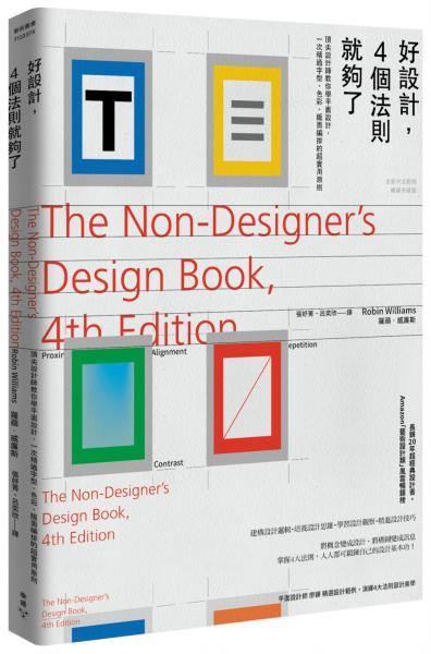好設計,4個法則就夠了:頂尖設計師教你學平面設計,一次精通字型、色彩、版面編排的超實用原則〔全新中文範例暢銷升級版〕