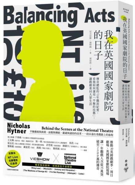 我在英國國家劇院的日子:傳奇總監的12年職涯紀實,看他如何運用「平衡的技藝」,讓戲劇重回大眾生活