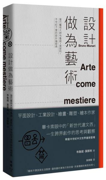 設計做為藝術:當代藝術大師布魯諾‧莫那利,半世紀不墜的設計論經典