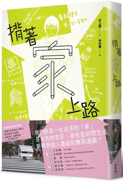 揹著家上路:徒步走遍日本、無處不為家的369天,家屋與人生的路上觀察誌(特別收錄圖文版簡介、走踏日本地圖與紙房子模型贈品)