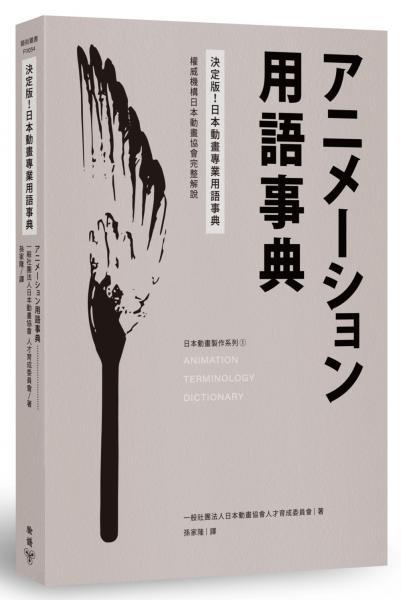決定版!日本動畫專業用語事典:權威機構日本動畫協會完整解說