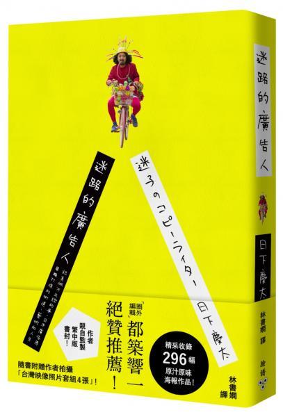 迷路的廣告人:認真做不正經的事,日本廣告界異類打造的街道、藝術和人生【隨書附贈作者拍攝「台灣映像照片套組4張」】