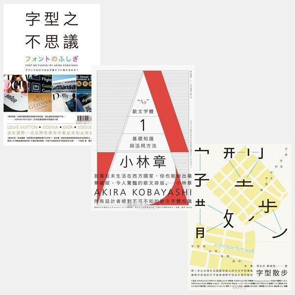 字型字體系列(共3冊)