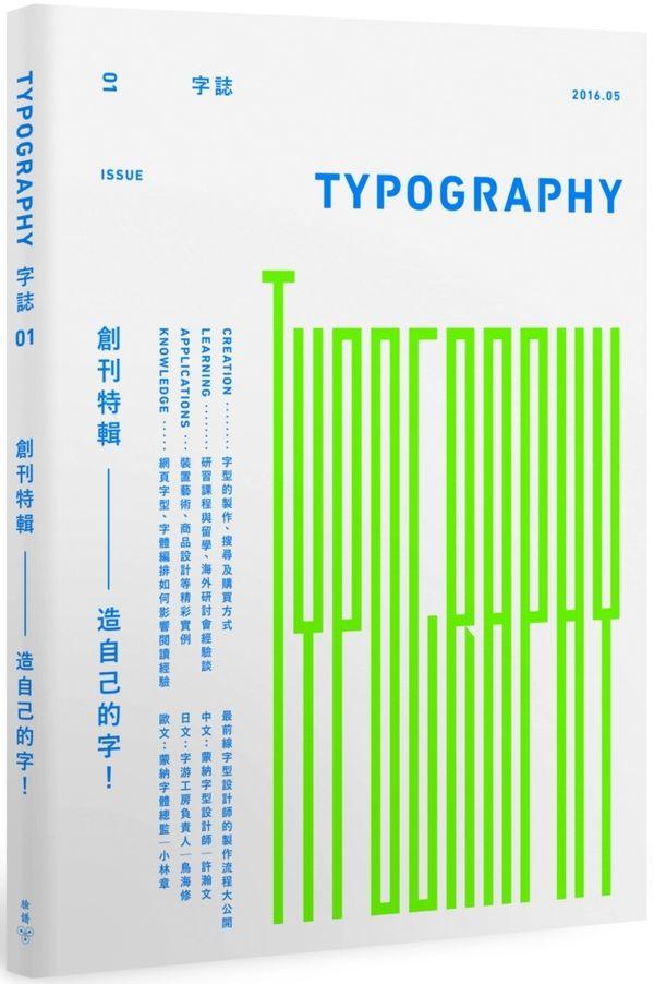 Typography 字誌:Issue 01 造自己的字!