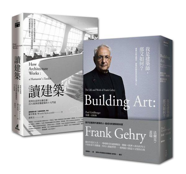 發現建築之美熱門套書(2冊)