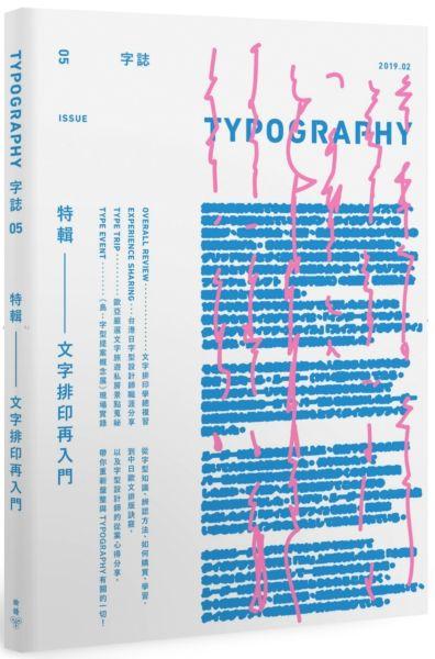 Typography 字誌:Issue 05 文字排印再入門(首刷限量贈文鼎字型公司╳大亞紙業 字.紙.虹色見本帳)