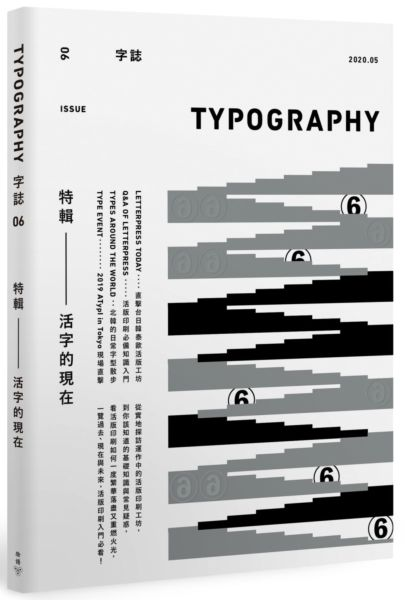 Typography 字誌:Issue 06 活字的現在(附贈日星鑄字行「字·誌」特製鉛活字)