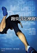 跑步,該怎麼跑?:學會「姿勢跑法」,提高跑步效能、不受傷!