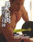 男人肌肉就要這樣練:20天練出肌肉爆發力!國家級運動健護教練教你速效健美!