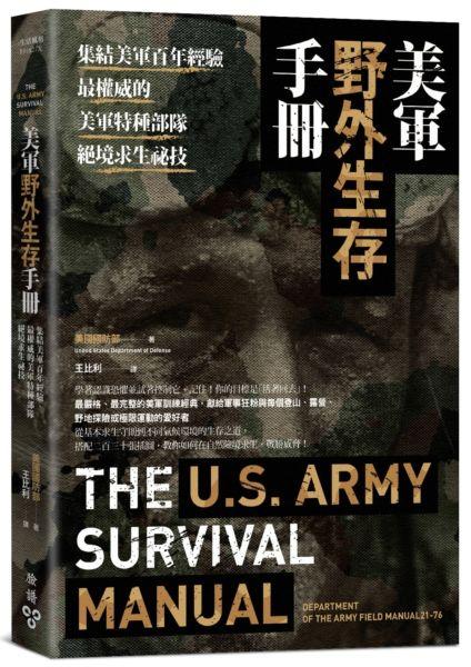 美軍野外生存手冊:集結美軍百年經驗,最權威的美軍特種部隊絕境求生祕技