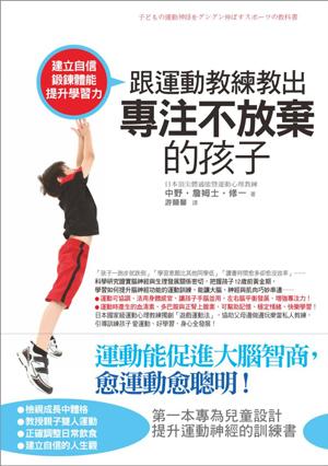 建立自信、鍛鍊體能、提升學習力!跟運動教練教出專注不放棄的孩子