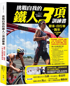 挑戰自我的鐵人三項訓練書:游泳、自行車、跑步三項全能運動指南