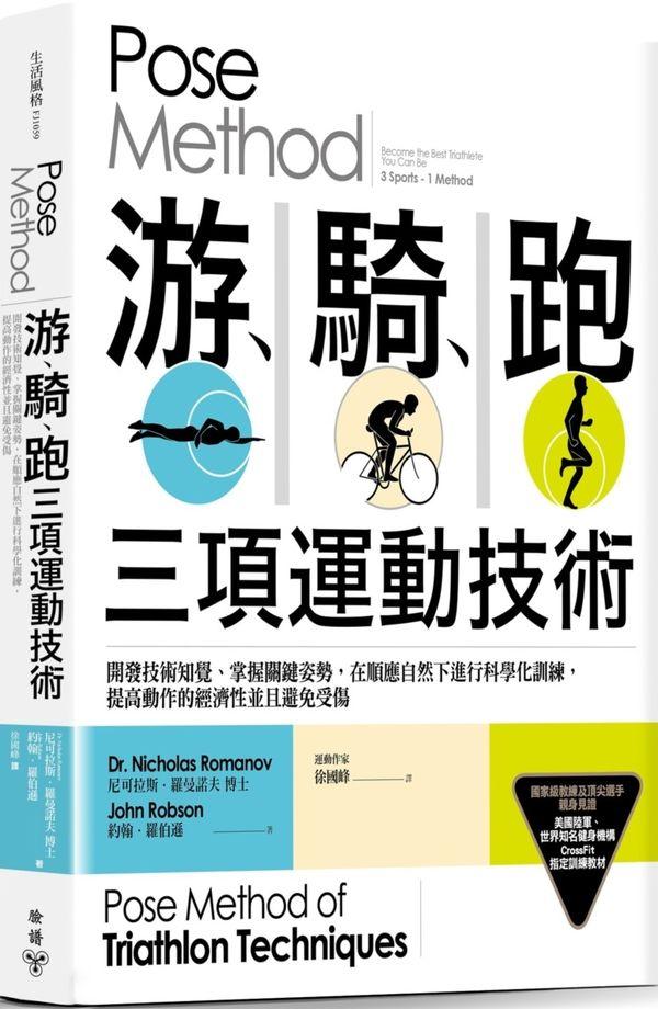 Pose Method 游、騎、跑三項運動技術:開發技術知覺、掌握關鍵姿勢,在順應自然下進行科學化訓練,提高動作的經濟性並且避免受傷