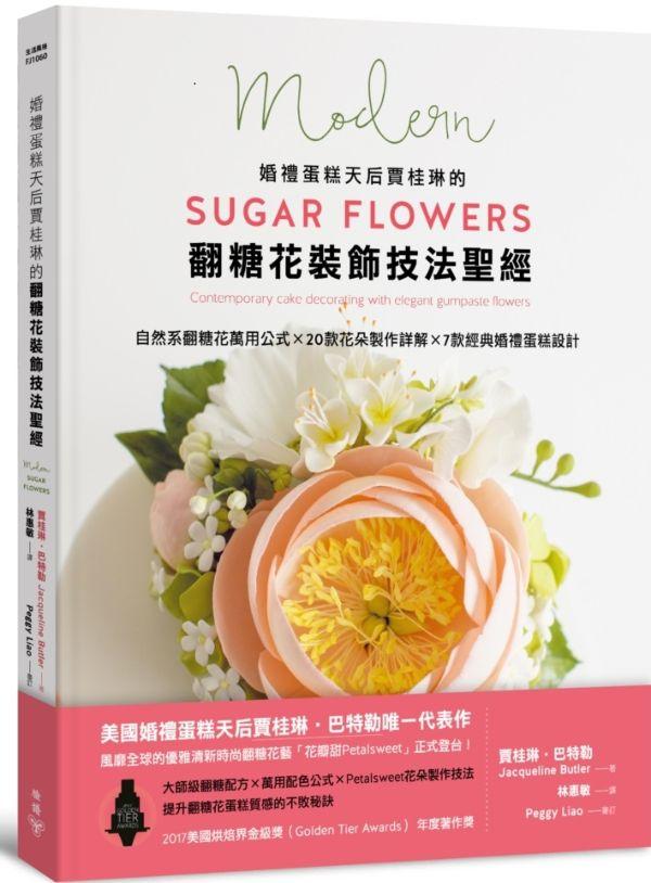 婚禮蛋糕天后賈桂琳的翻糖花裝飾技法聖經:自然系翻糖花萬用公式×20款花朵製作詳解×7款經典婚禮蛋糕設計