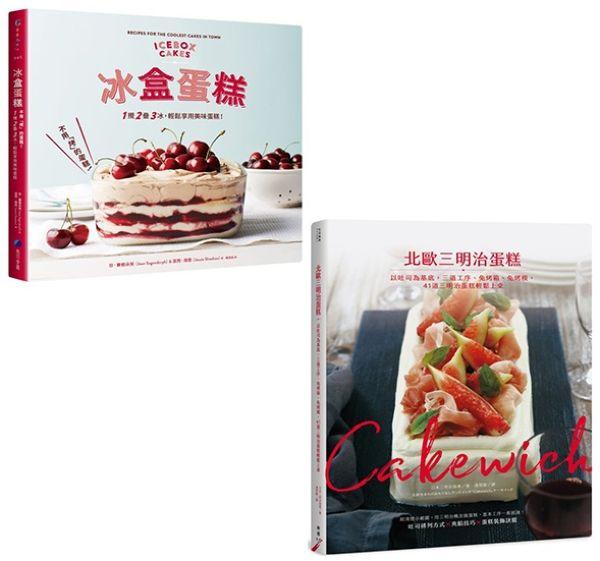 不用烤箱也能做出美味蛋糕(2冊)