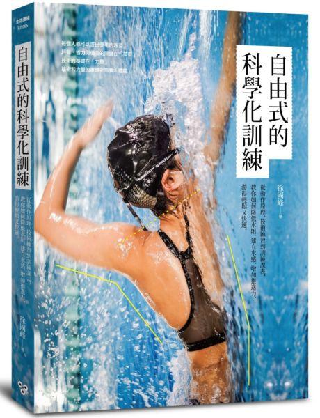 自由式的科學化訓練:從動作原理、技術練習到訓練課表,教你如何降低水阻、建立水感、增加推進力,游得輕鬆又快速