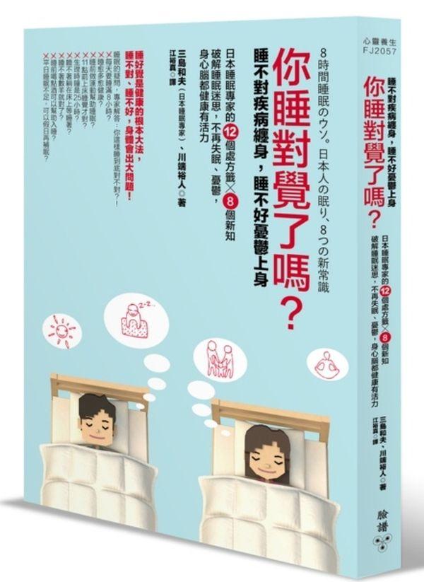 你睡對覺了嗎?:睡不對疾病纏身,睡不好憂鬱上身。日本睡眠專家的12個處方籤╳8個新知,破解睡眠迷思,不再失眠、憂鬱,身心腦都健康有活力