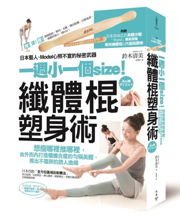 一週小一個size!纖體棍塑身術(內附專用纖體棍&穴道指壓棒):日本藝人、Model心照不宣的秘密武器,想瘦哪裡推哪裡,由外而內打造穠纖合度的勻稱美體,推出不復胖的誘人曲線