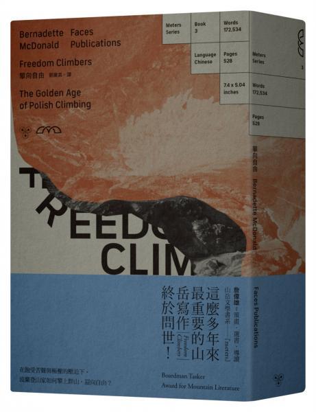 攀向自由:波蘭冰峰戰士們的一頁鐵血史詩