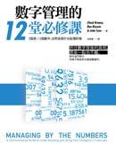 數字管理的12堂必修課:3張表X3個數字,沒學過會計也能懂財報
