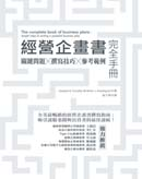 經營企畫書完全手冊:關鍵問題/撰寫技巧/參考範例(修訂版)