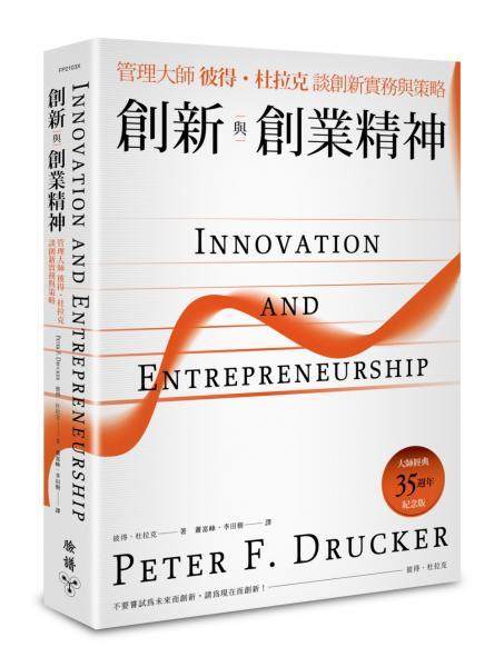 創新與創業精神:管理大師彼得.杜拉克談創新實務與策略(大師經典35週年紀念版)