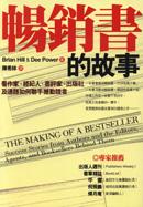 暢銷書的故事:看作家、經紀人、書評家、出版社及通路如何聯手撼動讀者
