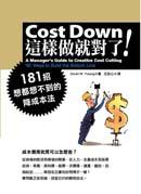 Cost Down 這樣做就對了:181招想都想不到的降成本法
