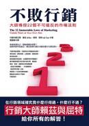不敗行銷:大師傳授22個不可違反的市場法則