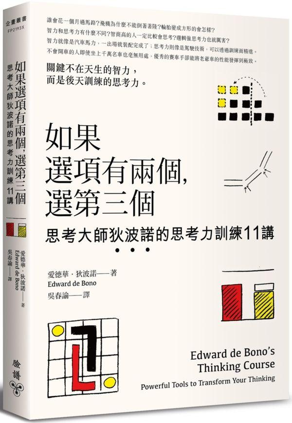 如果選項有兩個,選第三個:思考大師狄波諾的思考力訓練11講