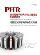 PHR人資基礎工程:創新與變革時代的職位說明書與職位評價